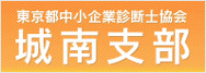 東京都中小企業診断士協会 城南支部